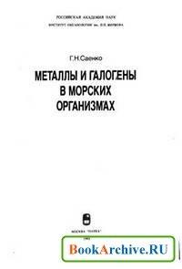 Книга Металлы и галогены в живых организмах.