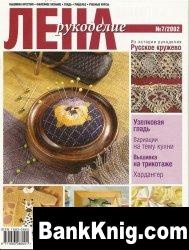 Журнал Лена рукоделие №7 2002 jpeg 55,59Мб