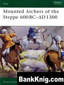 Книга Osprey Elite №120. Mounted Archers of the Steppe 600 BC - AD 1300 pdf (scan) 57Мб