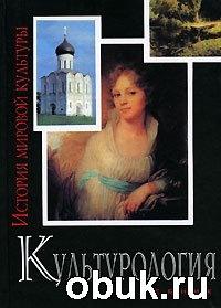 Книга Культурология. История мировой культуры
