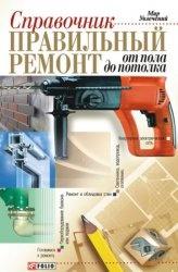 Книга Правильный ремонт от пола до потолка