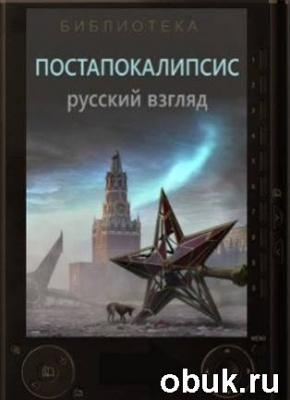 """Книга Библиотека """"Постапокалипсис. Русский взгляд"""" (526 книг)"""