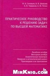 Практическое руководство к решению задач по высшей математике части 1-3