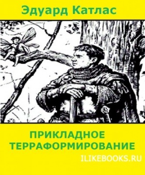 Книга Катлас Эдуард - Прикладное терраформирование
