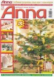 Anna №12 2002