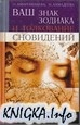 Книга Ваш знак зодиака и толкование сновидений. Вещие сны