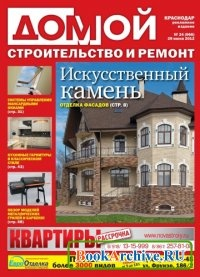 Журнал Домой. Строительство и ремонт. Краснодар №24 2012.