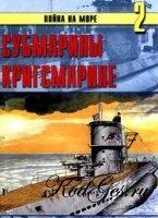 Война на море №2. Субмарины Кригсмарине