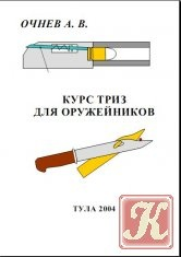 Книга Курс ТРИЗ для оружейников