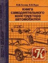 Книга Книга самодеятельного конструктора автомобилей