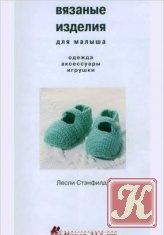 Книга Вязаные изделия для малыша. Одежда. Аксессуары. Игрушки
