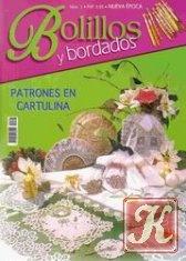 Журнал Bolillos & Bordados №1 (Nueva Epoca)