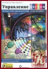 Книга Управление цветом. Искусство допечатной подготовки