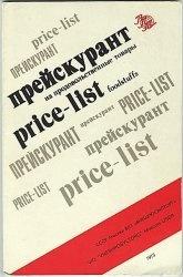 Журнал Прейскурант продовольственных товаров, продававшихся в Берёзке