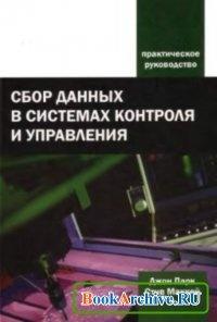 Книга Сбор данных в системах контроля и управления.