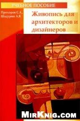 Книга Живопись для архитекторов и дизайнеров