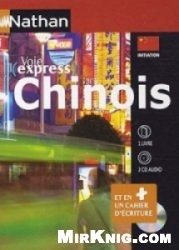 Voie Express Initiation: Chinois