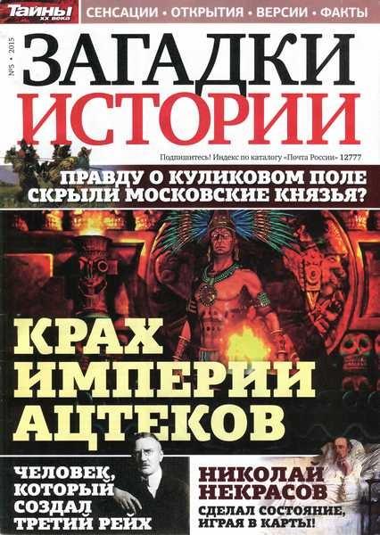 Книга Журнал: Загадки истории №5 (февраль 2015)