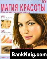 Журнал Магия красоты №19 2009
