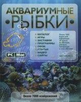 Аудиокнига Аквариумные рыбки v.3.0 (2008/RUS)