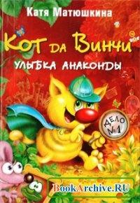 Книга Кот да Винчи. Улыбка Анаконды.