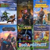Книга Андрей Басирин (Влад Силин) - Сборник книг (14 шт).