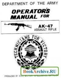 Книга Operator's Manual for AK-47 Assault Rifle.