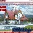 Книга Коттедж. Популярные проекты домов из ячеистого бетона
