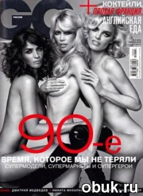 Книга GQ №4 (апрель 2010)