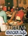 Книга Питер Брейгель Старший. Около 1525-69. Крестьяне, дураки и демоны