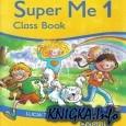 Книга Oxford  Super Me  1