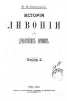 История Ливонии с древнейших времен (Том 1-2)