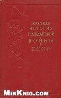 Книга Краткая история гражданской войны в СССР