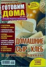 Журнал Готовим дома №6 2010