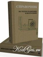 Справочник по теплоснабжению и вентиляции. Книга 2-я.