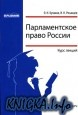 Аудиокнига Парламентское право. Курс лекций.