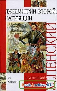 Книга Лжедмитрий Второй, настоящий.