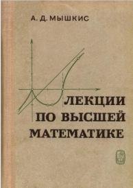 Лекции по высшей математике.