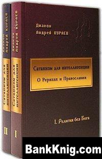 Книга Сатанизм для интеллигенции. О Рерихах и Православии (в 2-х томах)