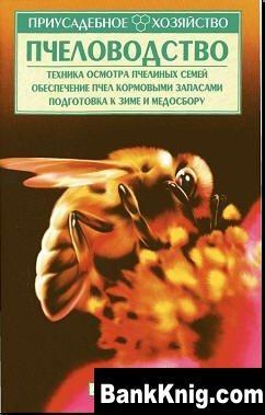 Книга О.А. Затолокин  Пчеловодство