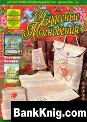 Журнал Чудесные мгновения. Ручная вышивка. Миниатюры № 2 2002