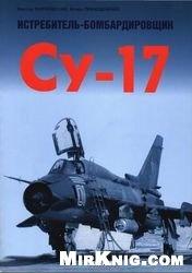 Книга Истребитель-бомбардировщик Су-17