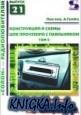 Книга Конструкции и схемы для прочтения с паяльником - 5