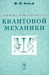 Книга Логическая структура квантовой механики