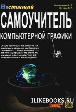 Книга Мельниченко В.В., Легейда В.В. - Настоящий самоучитель компьютерной графики