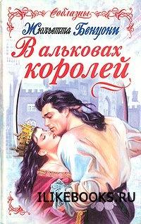 Книга Бенцони Жюльетта - В альковах королей