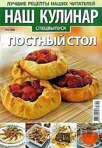"Журнал ""Наш кулинар. Спецвыпуск"" № 02.2008"