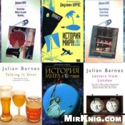 Книга Сборник книг Джулиана Барнса