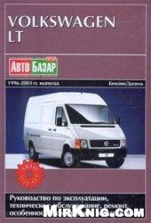 Книга Volkswagen LT 1996-2003гг. выпуска. Бензин/Дизель