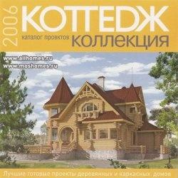 Книга Коттедж. Коллекция. Деревянные и каркасные дома